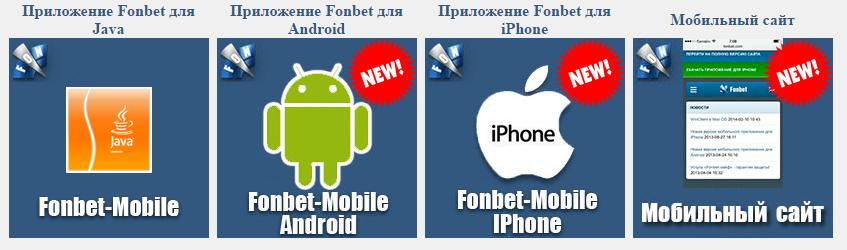 Мобильный сайт Фонбет
